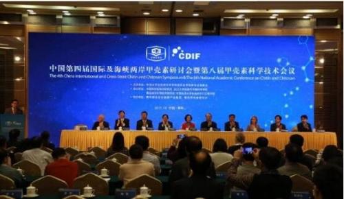 中国第四届国际及海峡两岸甲壳素研讨会暨第八届甲壳素科学技术会议在青岛召开(2017-10-23)