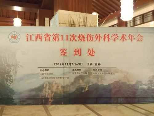 安尔舒、安立舒在江西省烧伤年会上获得专家主任高度好评(2017-11-10)