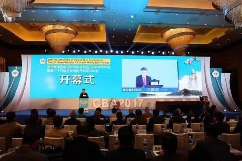 """阳光之路参加""""中华医学会烧伤外科学分会2017年学术年会""""(2017-11-3)"""